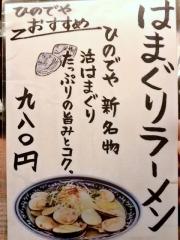 和風楽麺 四代目 ひのでや (10)