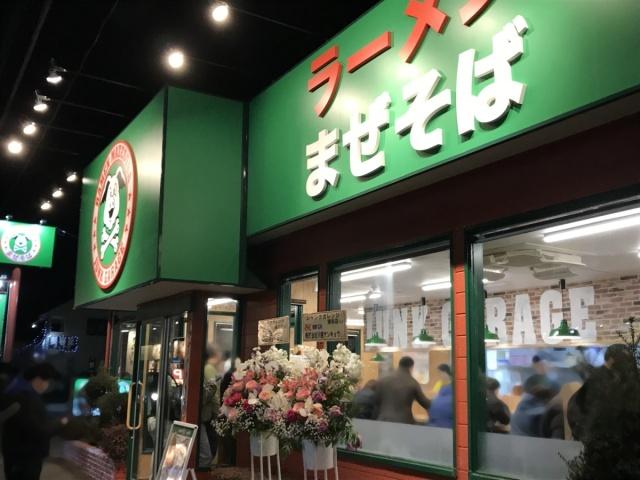 ジャンクガレッジ 深谷店 (2)
