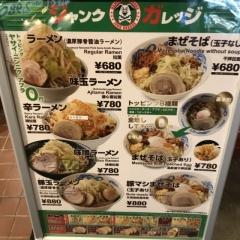 ジャンクガレッジ 深谷店 (4)