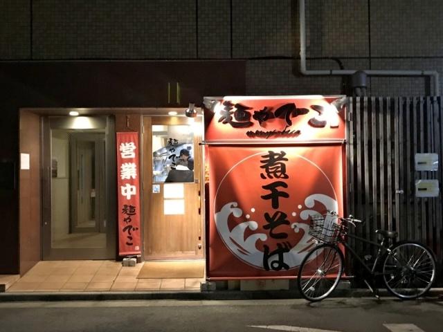 麺や でこ (1)