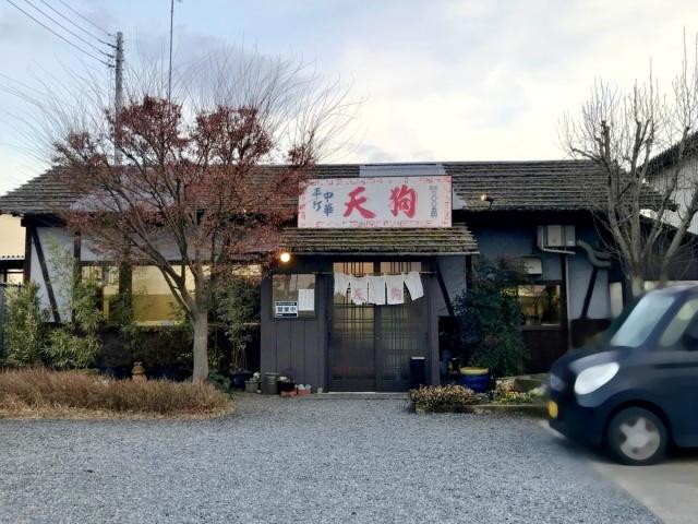 手打ちラーメン天狗 (1)