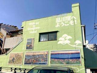 イレブンフーズ 源流 南品川店 (3)