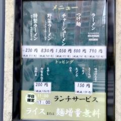 イレブンフーズ 源流 南品川店 (8)