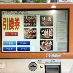 イレブンフーズ 源流 南品川店 (9)