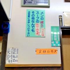 ラーメンショップ幸手 金田亭 (6)