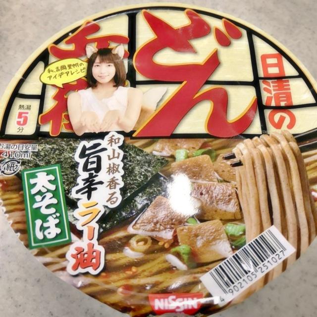 カップ麺 どん兵衛