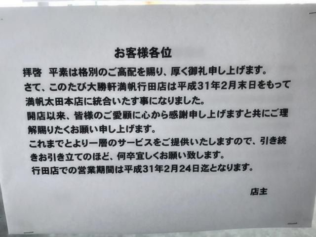 大勝軒満帆 行田店 (2)