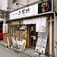 らーめん二男坊 博多本店 (4)