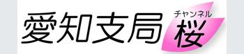 愛知支局 チャンネル桜