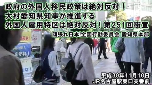 500 街宣 2018_11_10レポート