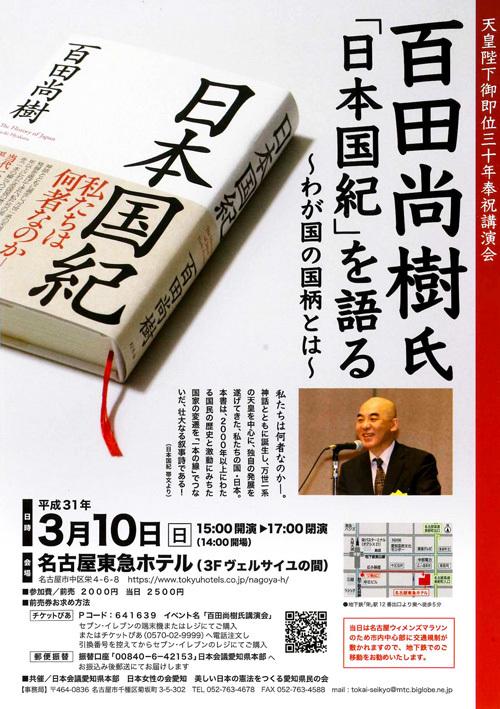 2019_ss_百田尚樹 講演会 名古屋 1200