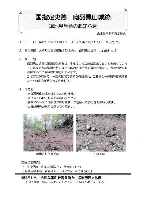 向羽黒山城2018.11.11A