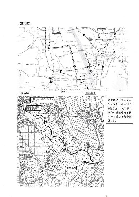 向羽黒山城2018.11.11B