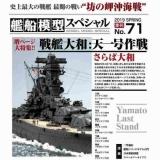 艦船模型スペシャル 71