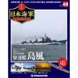 デアゴ 日本海軍 49