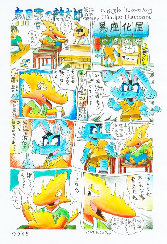 犭夜太郎(1)前半 2009-6-20(再).jpg