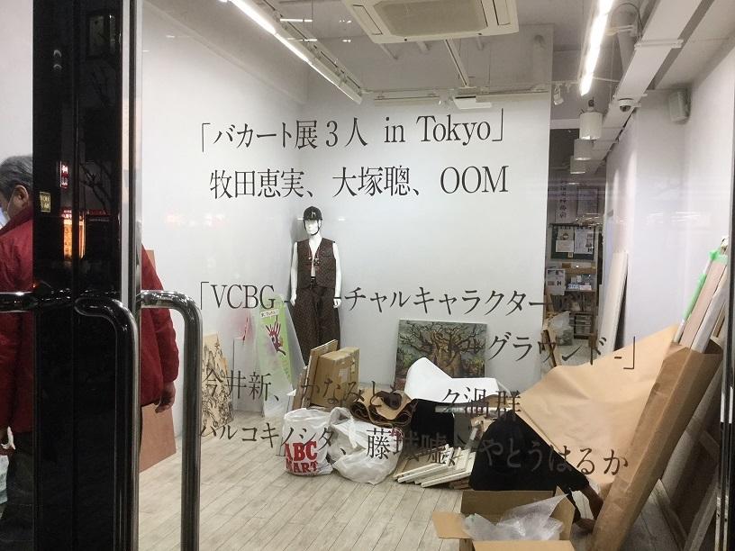 バカート3人展 in Tokyo 2019_1.JPG