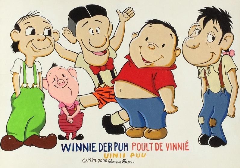 Winnie the Human 2000.jpg