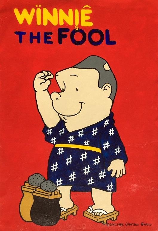 Winnie the Fool 2000.jpg