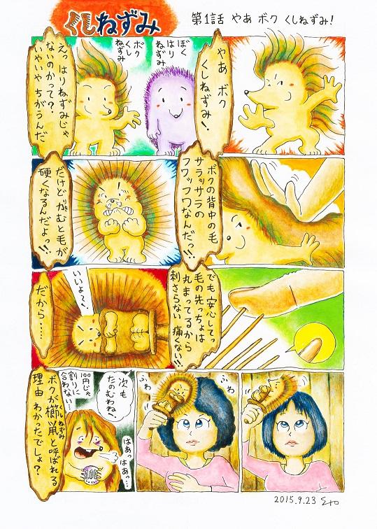 くしねずみ 第1話 2015-9-23(再掲).jpg