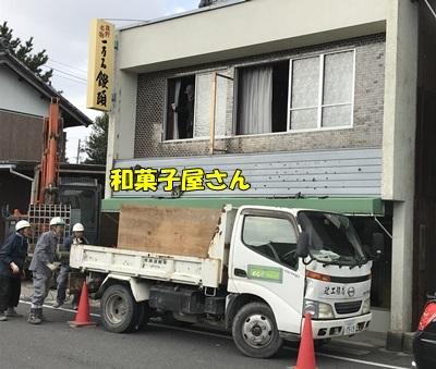 つきのや和菓子屋