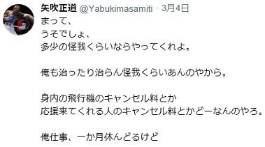 YABUKIGUCHI4.jpg