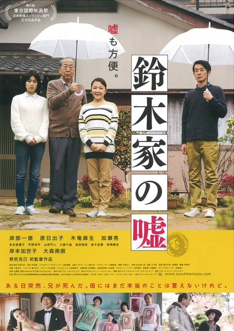 le-mensonge-de-la-famille-de-suzuki.jpg