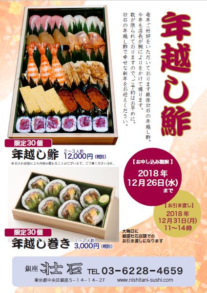 1812toshikoshi-sushi-001.png