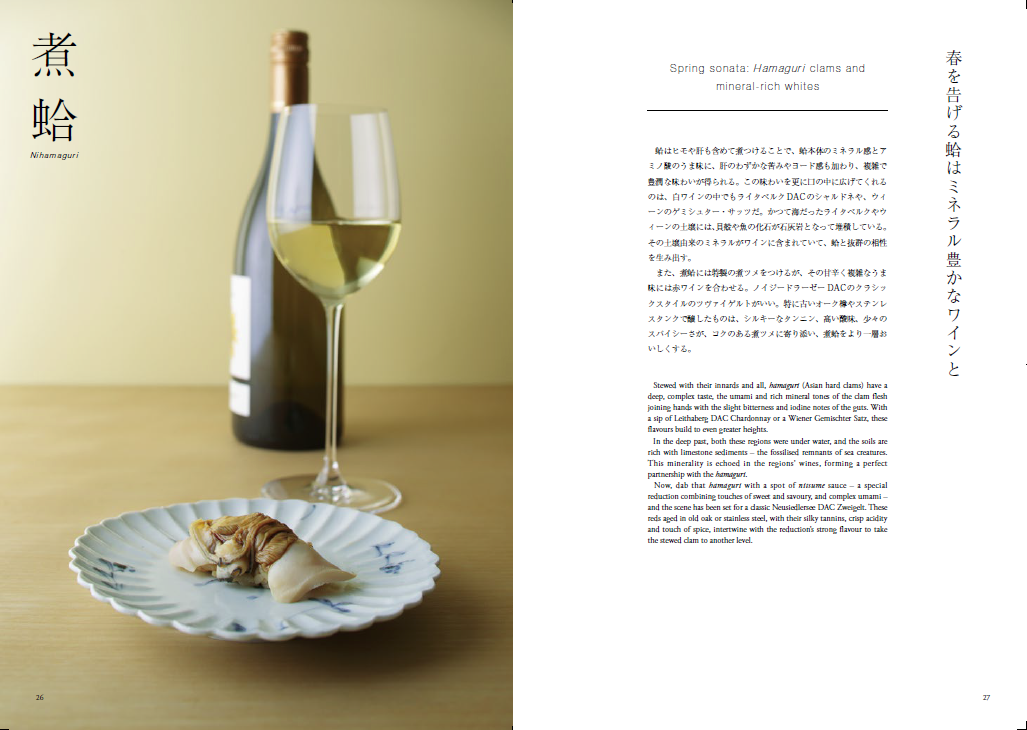 wine book002