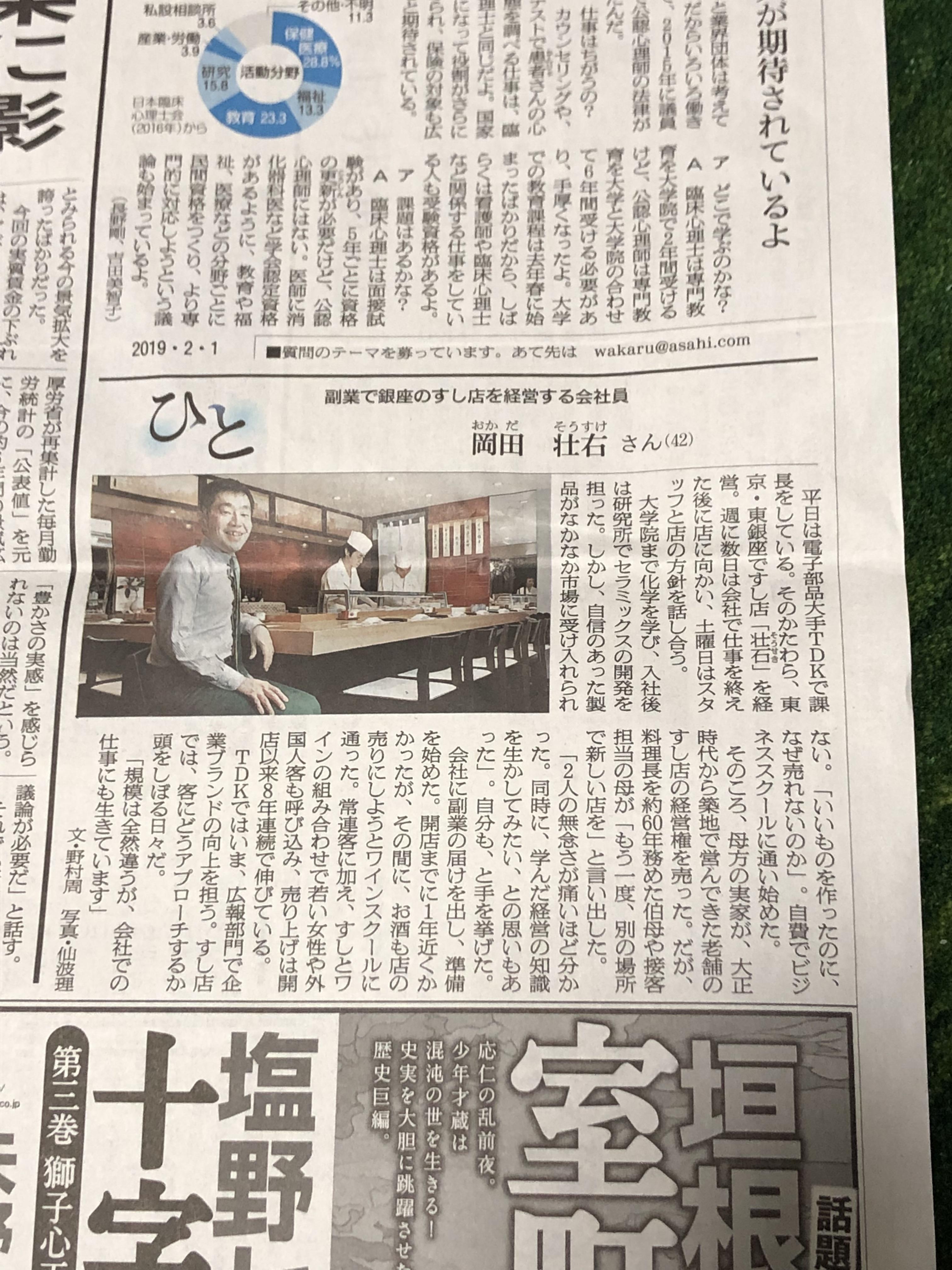 190201asahi_newspaper (Okada)