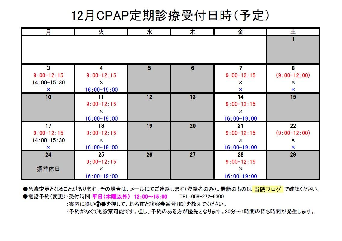 2018年12月CPAP定期診療受付日時