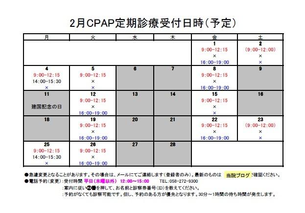 2019年2月CPAP定期診療受付日時②