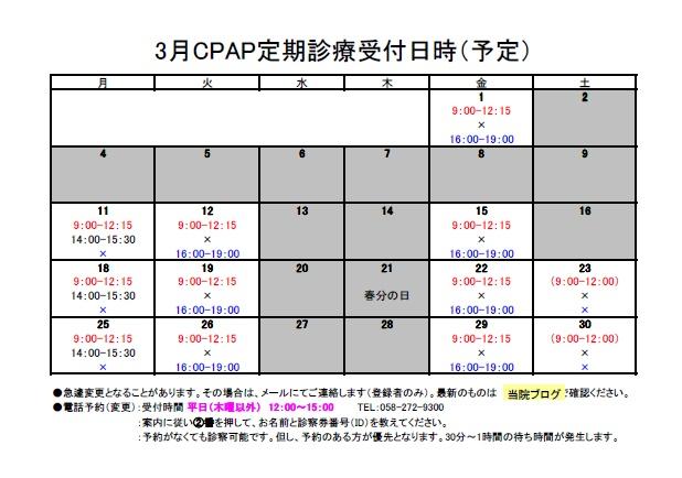 2019年3月CPAP定期診療受付日時②
