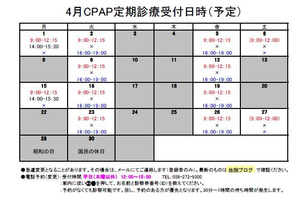 2019年4月CPAP定期診療受付日時