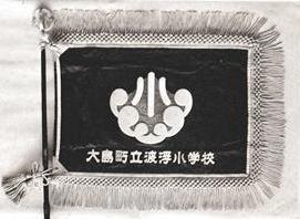 波浮小100年記念-page2 - コピー