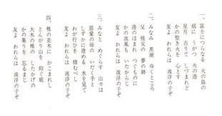 波浮小100年記念-page5