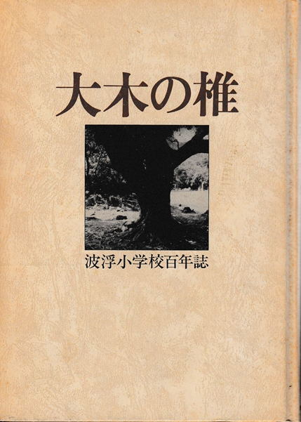 波浮小100年記念-page1