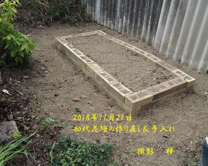 平成30年11月21日初代花壇のお手入れ - コピー
