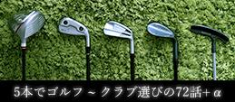 5本でゴルフ クラブ選びの69話