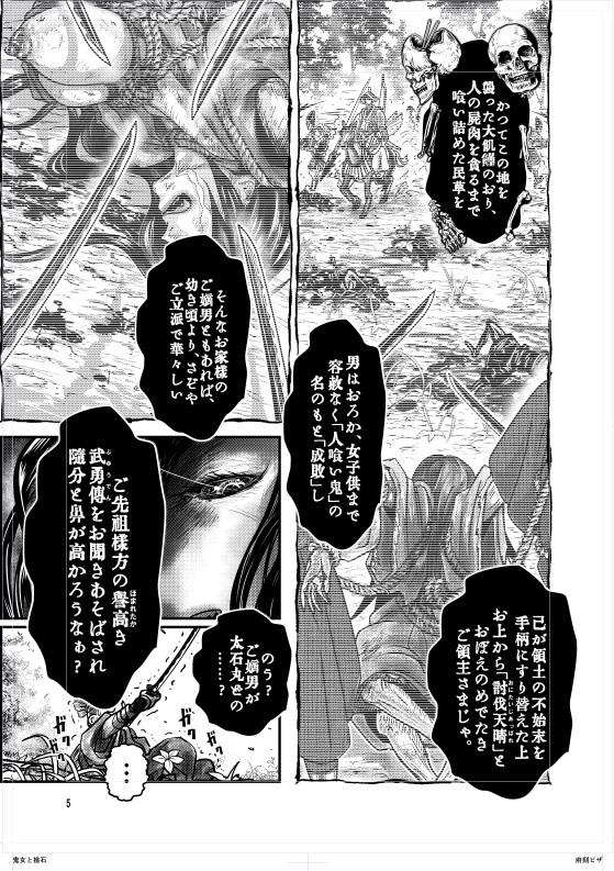 鬼女捨進捗20190207