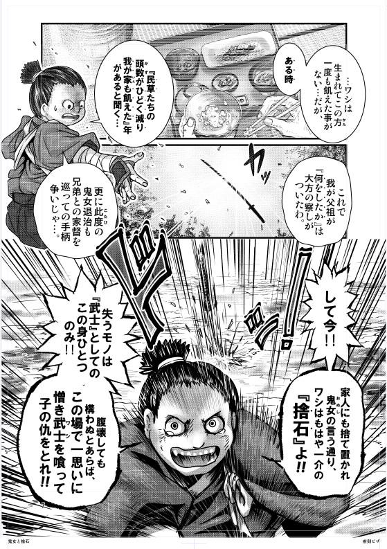 鬼女捨進捗20190210