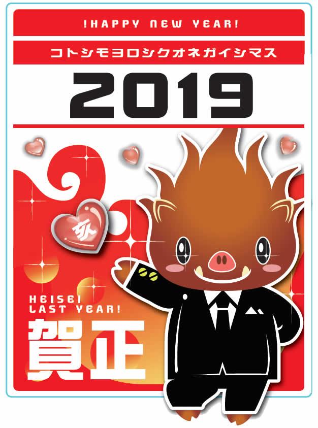 2019_nenga.jpg