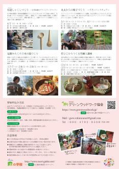 森工塾2019前期ウラ-圧縮済み-1