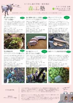 森工塾2019前期オモテ圧縮済み-1