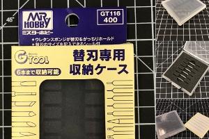 GSIクレオス 替刃専用収納ケース GT116t