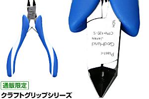 クラフトグリップシリーズ 先細プラスチックニッパーt