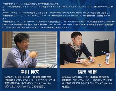 MG V2アサルトバスターガンダム Ver.Ka開発者インタビュー