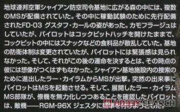 HG グスタフ・カール(ユニコーンVer.)説明書 (1)