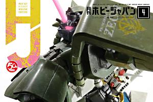 今月号の模型誌(2019年4月号)t (2)