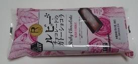 ルビーチョコレートのガトーショコラ01